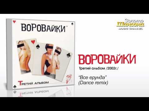 Воровайки - Все Ерунда (Dance Remix)