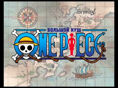 One Piece - We are! - (1 opening на русском)